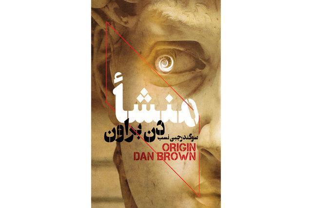 کتاب دن براون برطرف توقیف شد