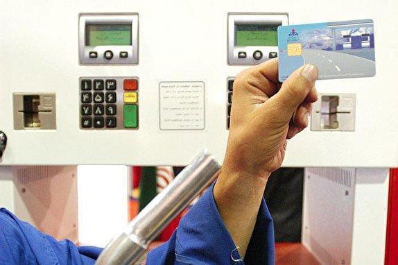 ضرورت استفاده درست از کارت سوخت زمان سوخت گیری، احتمال از بین رفتن سهمیه 2 لیتر بنزین حین استفاده نادرست از کارت