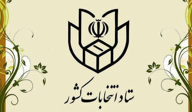 شروع نام نویسی از داوطلبان انتخابات میان دوره ای مجلس خبرگان