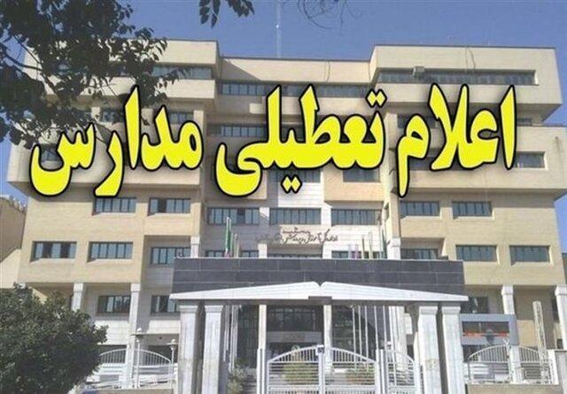 مدارس آذربایجان غربی تا انتها هفته تعطیل شد