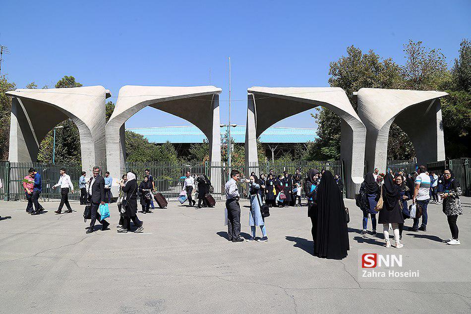 مهلت ارسال آثار به کرسی یونسکو در سلامت اجتماعی و توسعه دانشگاه تهران تمدید شد