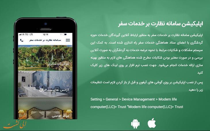 راه اندازی اپلیکیشنِ سامانه نظارت بر خدمات سفر