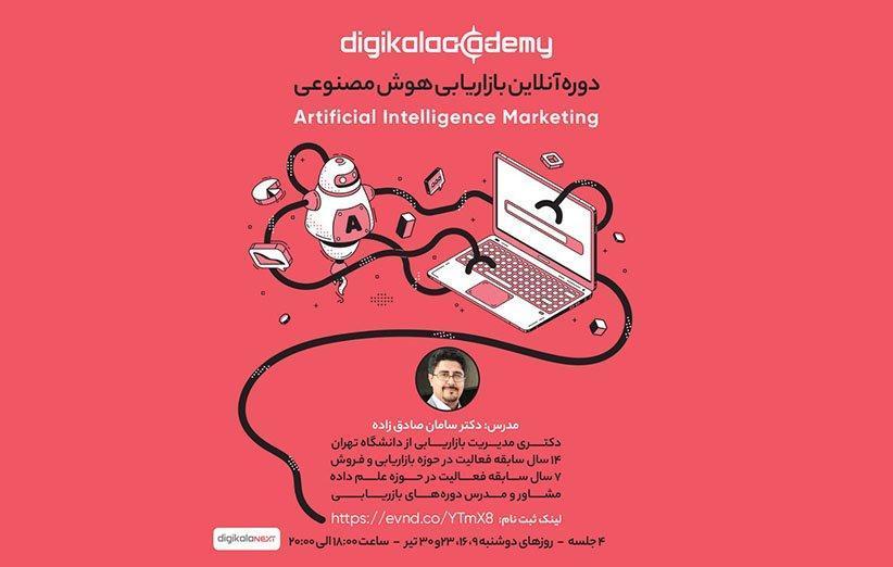 دوره آنلاین بازاریابی هوش مصنوعی در خبرنگاران نکست
