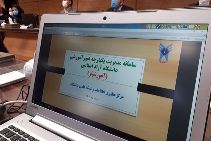 سامانه مدیریت یکپارچه امور آموزشی دانشگاه آزاد اسلامی رونمایی شد