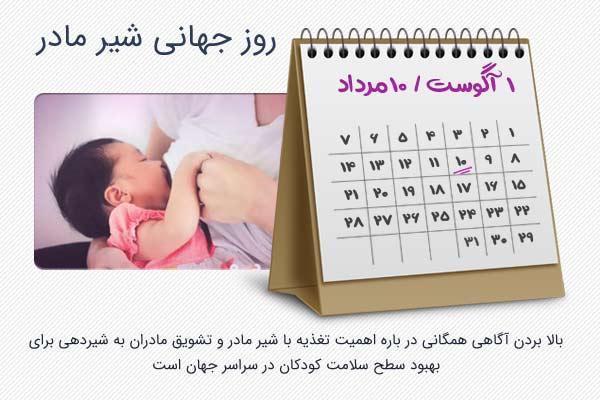10 مرداد؛ روز جهانی شیر مادر