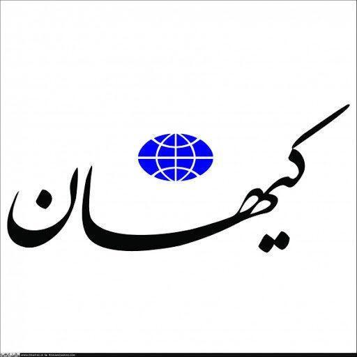 ادعای کیهان درباره نظر رهبر انقلاب درخصوص مذاکرات وین