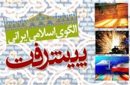 برگزاری مجازی دهمین الگوی ایرانی- اسلامی پیشرفت از فردا