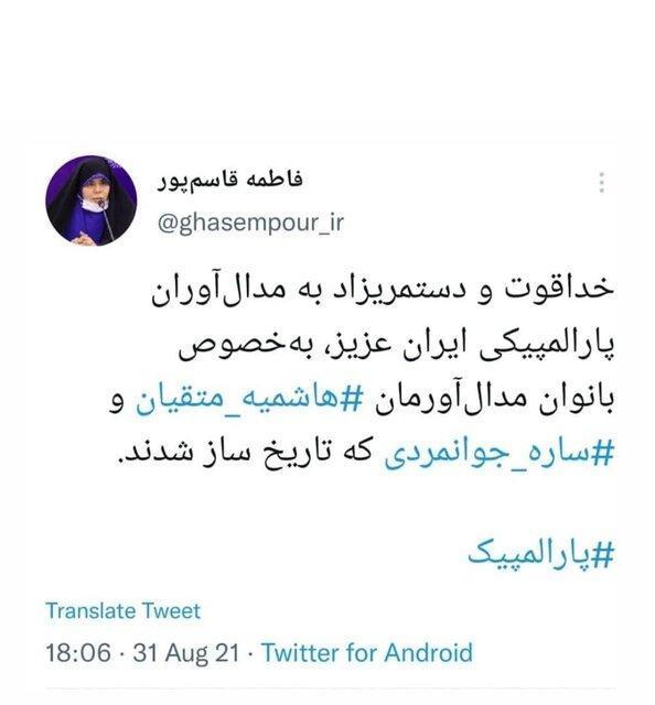تبریک رئیس فراکسیون زنان مجلس به بانوان ورزشکار مدال آور ایرانی