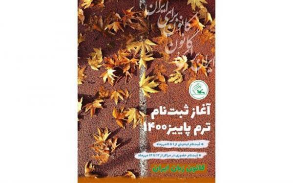 یکم مهرماه؛ آغاز ثبت نام اینترنتی ترم پاییز 1400 کانون زبان ایران