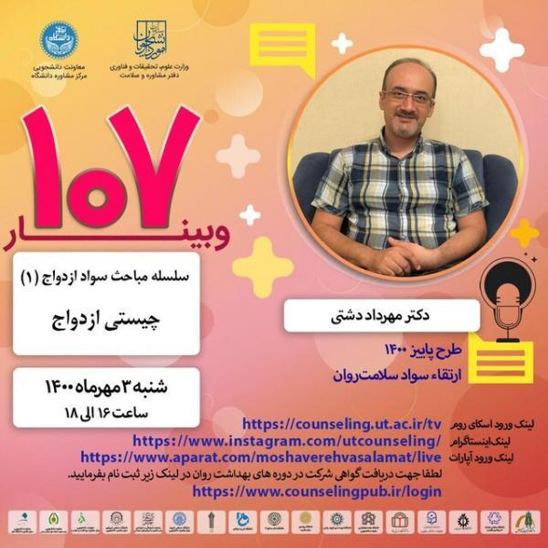 107 وبینار بهداشت روان ویژه دانشجویان برگزار می گردد